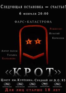 krot-poster