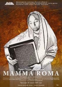 mama_roma